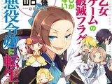 Light Novel Volume 7