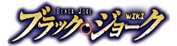 Black Joke Wiki Wordmark
