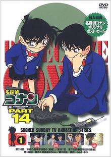 220px-Detective Conan DVD 14