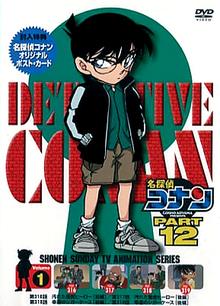 220px-Detective Conan DVD 12