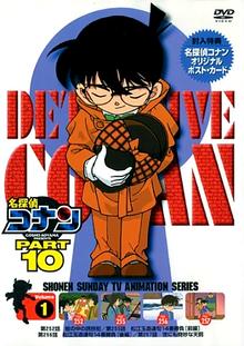 220px-Detective Conan DVD 10
