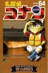 165px-Jap Band64