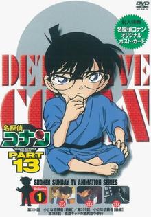 220px-Detective Conan DVD 13