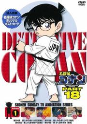 220px-Detective Conan DVD 18