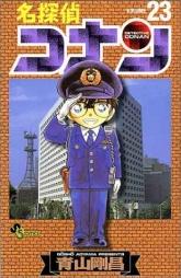 165px-Jap Band23