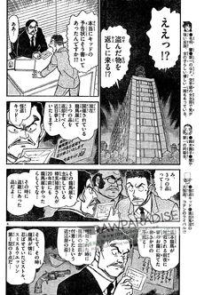 Detective-conan-731 05