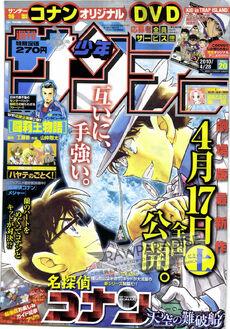 Detective-conan-731 01