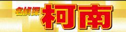 名偵探柯南 Wiki