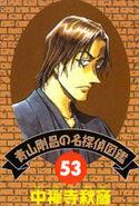 Detective 53