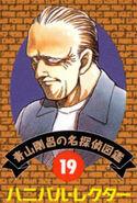 Detective 19