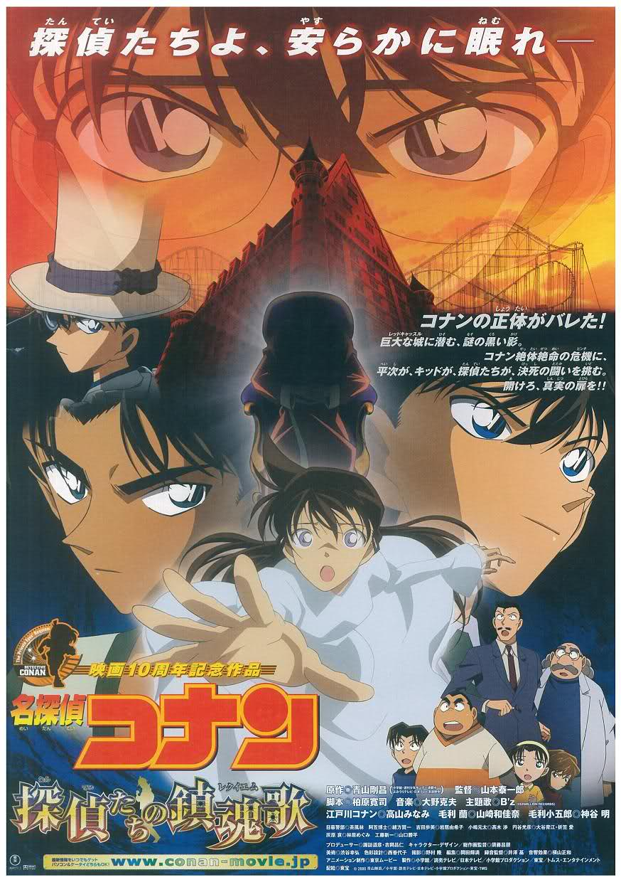 The Private Eyes' Requiem | Detective conan Wiki | FANDOM powered by