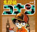 Manga Covers & Detectives & Keyholes