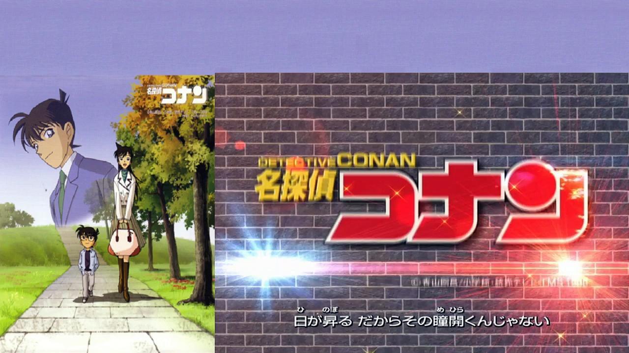 Detective Conan Opening 14 (Special 1)