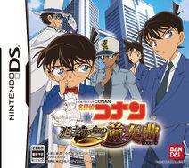 Detective Conan : Prelude du Passé