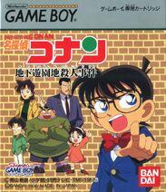 Detective Conan : L'Affaire de Meurtre dans le Parc d'Attraction Sous-Terrain