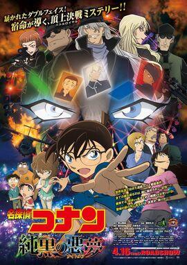 Detective Conan - The Darkest Nightmare poster