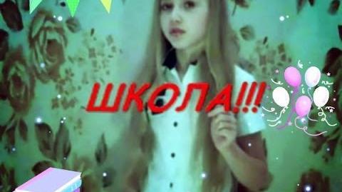 """IKATYA - """"ШКОЛА"""""""
