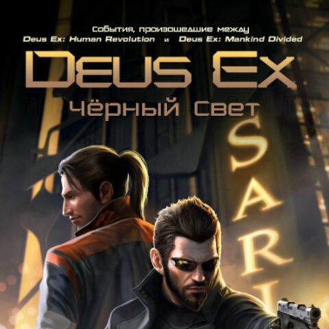 Обложка российского издания