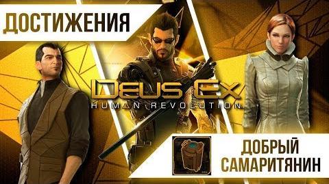 Достижения Deus Ex- Human Revolution - Добрый самаритянин