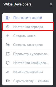 DiscordIntegrator-1-ru