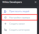DiscordIntegrator/ru
