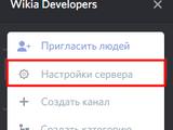 DiscordIntegrator/instructions/ru