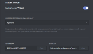 DiscordIntegrator-4-uk