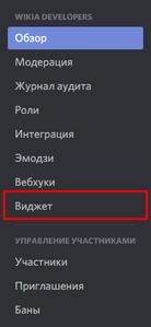 DiscordIntegrator-2-ru