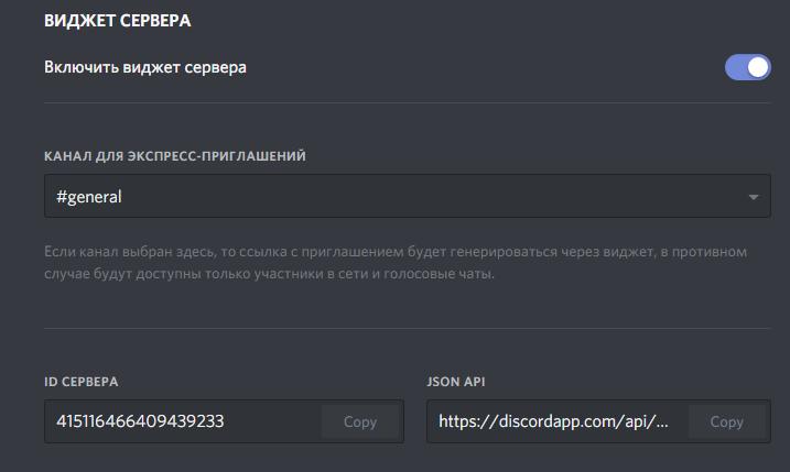 DiscordIntegrator-4-ru