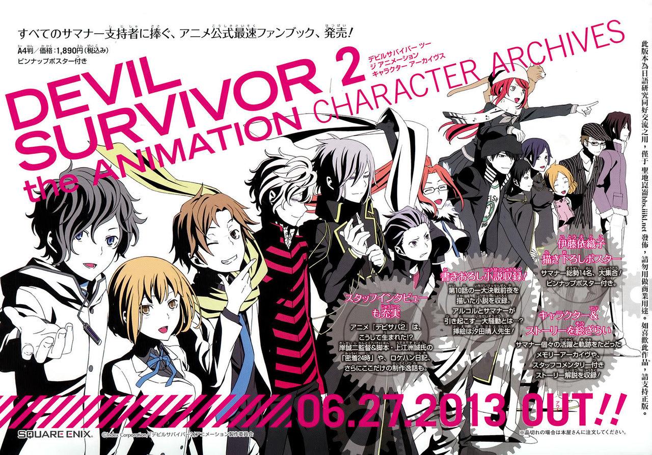 Image Devil Survivor 2 The Animation Character Archive Jpg Devil