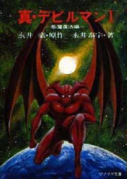 True-Devilman-1