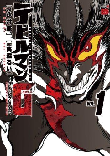 Devilman Grimoire Devilman Wiki Fandom Powered By Wikia