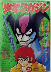Devilman manga cover