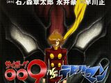 Cyborg 009 vs. Devilman: Treacheries: The Traitors