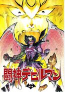 Toshin Devilman Saint Fighter RAW 0001
