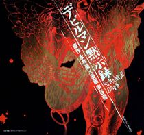 Devilman-mokushiroku-strange-days-1650157