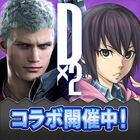 Shin Megami Tensei Liberation Dx2 X Devil May Cry 5 (11)