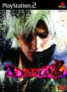 DMC2o