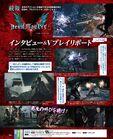 Famitsu February 2019 page1