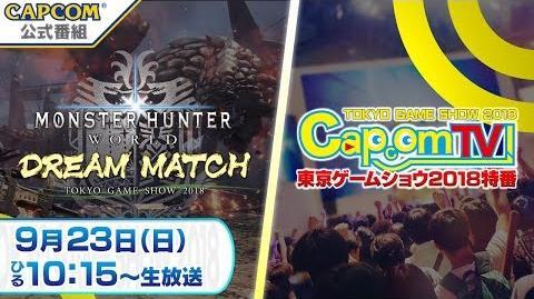 カプコンTV!東京ゲームショウ2018<9 23>特番