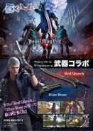 Circle of Saviors crossover DMC 5 announcement