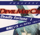 Devil May Cry 4: Deadly Fortune