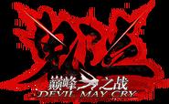 DMC Pinnacle of Combat logo