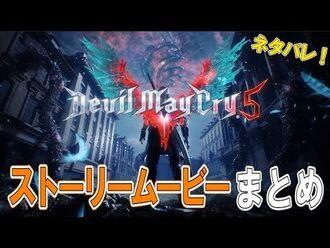 【デビルメイクライ5】ストーリーのムービーまとめ【DMC5】