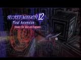 Devil May Cry 3: Dante's Awakening walkthrough/SM12