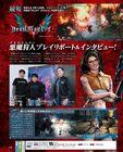 Famitsu February 14, 2019 page1