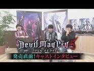 Devil May Cry 5 - 日本語ボイスキャストインタビュー 石川界人さん