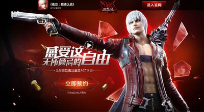 Devil May Cry Pinnacle of Combat Landing Page
