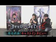 Devil May Cry 5 - 日本語ボイスキャストインタビュー 森川智之さん