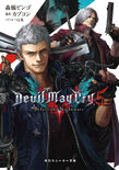 Devil May Cry 5 Before the Nightmare front cover